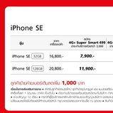 โปรโมชั่น iPhone SE Truemove H