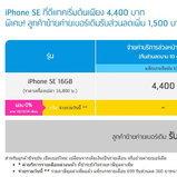 โปรโมชั่น iPhone SE dtac