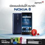 โปรโมชั่น Nokia 8