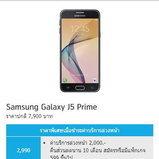 โปรโมชั่น Samsung Galaxy J5 Prime