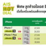 โปรโมชั่น iPhone 7 จาก AIS