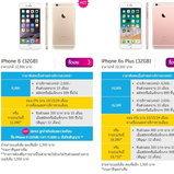 โปรโมชั่น iPhone 7 จาก dtac