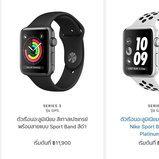 ราคา Apple Watch Series 3 ในประเทศไทย