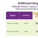 โปรโมชั่น iPhone จาก AIS
