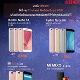 โปร Xiaomi