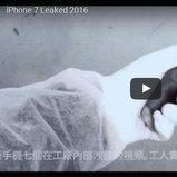 คลิปหลุด iPhone 7
