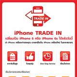 โปรโมชั่น ลดราคา iPhone 6