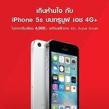 โปรโมชั่น iPhone 5s ราคา 4,900 บาท