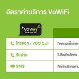WiFi Calling AIS