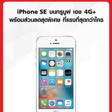 Truemove H iPhone SE Promotion