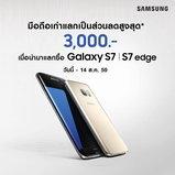โปรฯ Samsung Galaxy S7