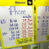 สมาร์ทโฟนที่ลดราคาในงาน BaNANA IT