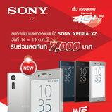 โปรโมชั่น Sony Xperia XZ