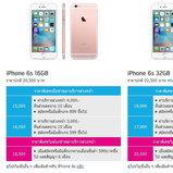 ราคา iPhone 6s