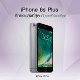 โปรโมชั่น iPhone iPad ของ Powerbuy
