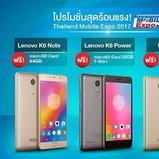 รวมโปรโมชั่น Thailand Mobile Expo 2017