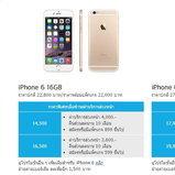โปรโมชั่น iPhone dtac
