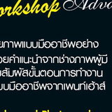 Workshop Advance 3