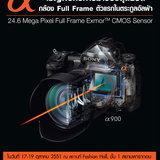 พบกับการมาของสุดยอด กล้อง Full Frame ตัแรกในตระกูลอัลฟ่า