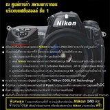 NIKON DAY 2007   ครั้งที่ 10