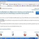 กูเกิลบุกตลาดไทยเปิดตัว Google Apps เวอร์ชั่นไทย หวังหนุนภาคการศึกษา และองค์กรทั่วไป