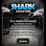 เกม Shark Hunter