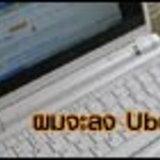 รีวิว ASUS Eee PC ภาคสอง: ผมจะลง Ubuntu!