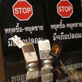 หยุดซื้อ-หยุดขายมือถือปลอม