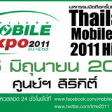 Thailand Mobile EXPO 2011