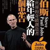 หนังสือประวัติ steve jobs