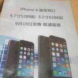 ใบปลิว iPhone 6 พร้อมวันเปิดตัว และราคา