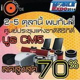 โบรชัวร์งาน Thailand Mobile Expo 2014