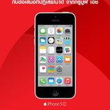โปร iPhone 5c ราคาแค่ 2,990 บาท