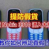 ฝาแฝด Nokia 3310 (2017)