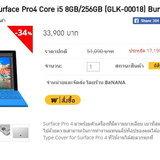 โปรโมชั่น Microsoft Surface Pro 4