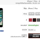 โปรโมชั่น iPhone 7 และ iPhone 7 Plus