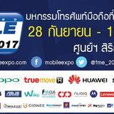 โปรโมชั่น Thailand Mobile Expo 2017