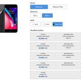 โปรโมชั่น iPhone 8 จาก 3 ค่าย