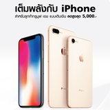 โปรโมชั่น iPhone เติมเงิน