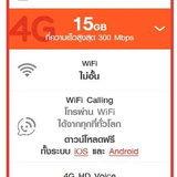 โปรโมชั่น Truemove H iPhone 6s
