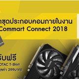 รวมโปรโมชั่น Commart CONNECT 2018