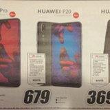 ราคารวม Huawei P20
