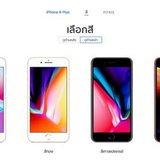 ราคา iPhone 8 จาก Apple Online Store