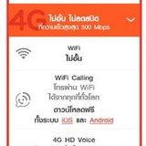 ราคาโปรโมชั่น Samsung Galaxy Note 8 จาก Truemove H