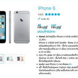 iPhone Up Size dtac