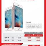 โปรโมชั่น iPhone Truemove H