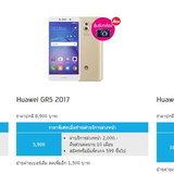 โปรโมชั่น Huawei