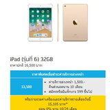 โปรโมชั่น iPad Gen 6 ของ dtac
