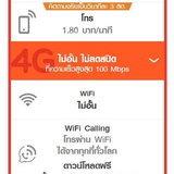 โปรโมชั่น iPad Gen 6 จาก Truemove H