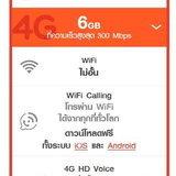 โปรโมชั่น iPhone 6 Truemove H